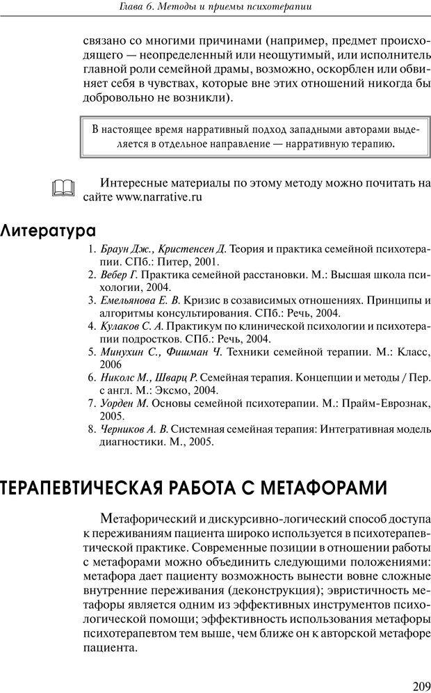 PDF. Практикум по психотерапии психосоматических расстройств. Кулаков С. А. Страница 206. Читать онлайн