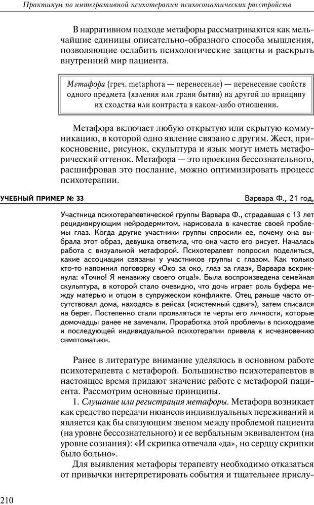 PDF. Практикум по психотерапии психосоматических расстройств. Кулаков С. А. Страница 207. Читать онлайн
