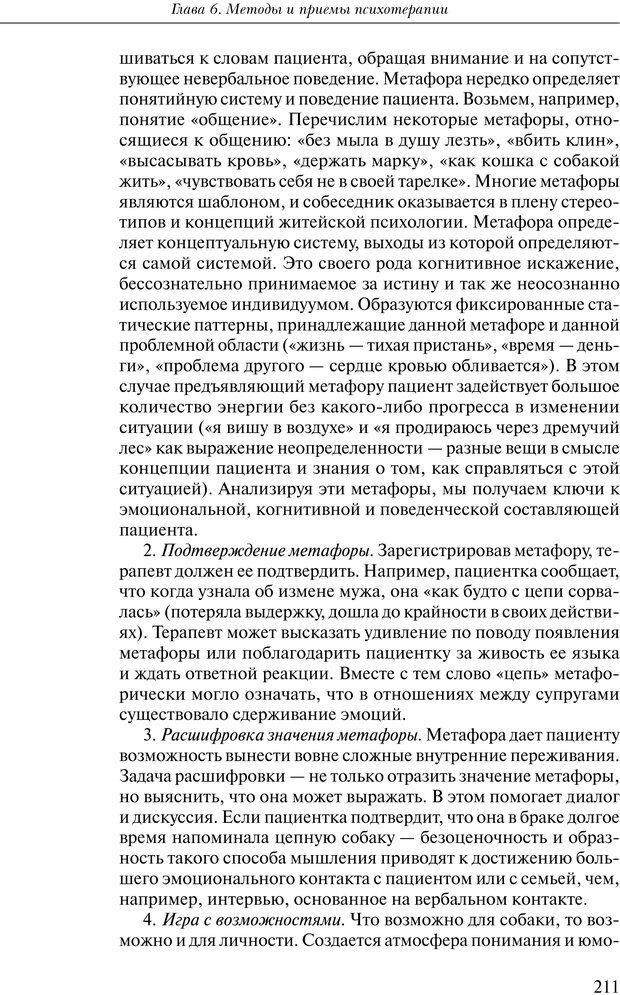 PDF. Практикум по психотерапии психосоматических расстройств. Кулаков С. А. Страница 208. Читать онлайн