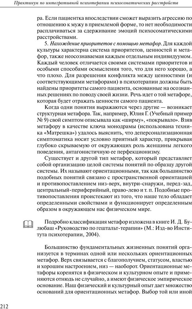 PDF. Практикум по психотерапии психосоматических расстройств. Кулаков С. А. Страница 209. Читать онлайн