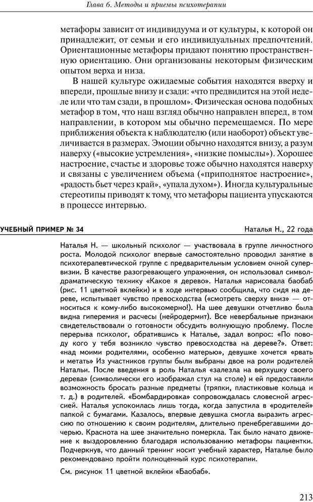 PDF. Практикум по психотерапии психосоматических расстройств. Кулаков С. А. Страница 210. Читать онлайн
