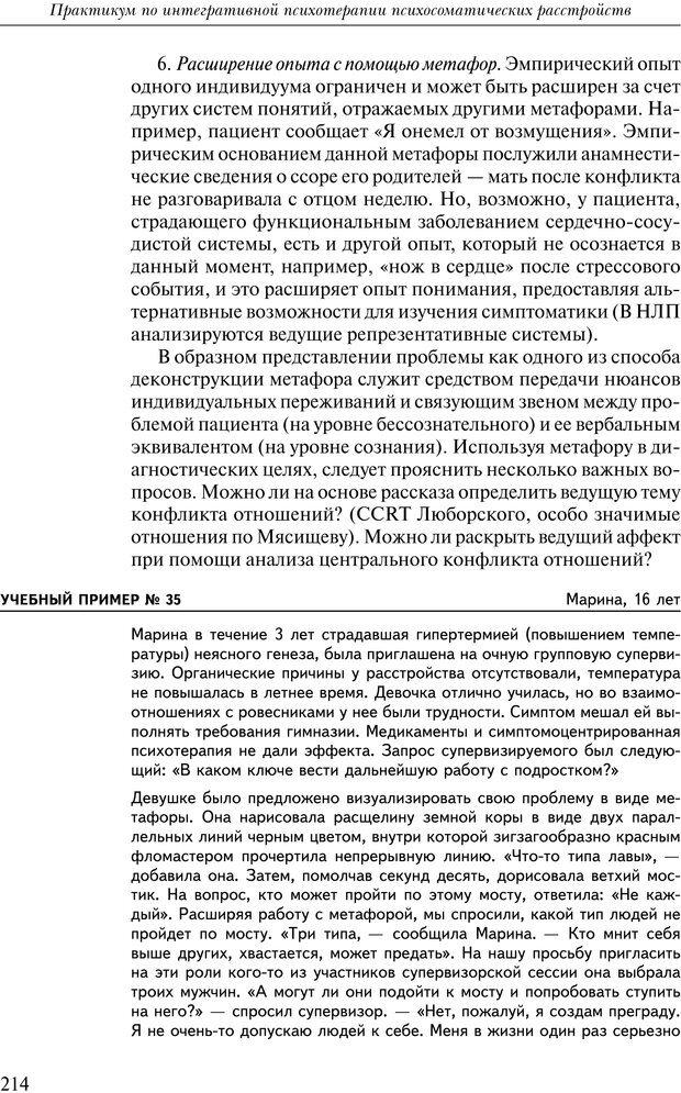 PDF. Практикум по психотерапии психосоматических расстройств. Кулаков С. А. Страница 211. Читать онлайн