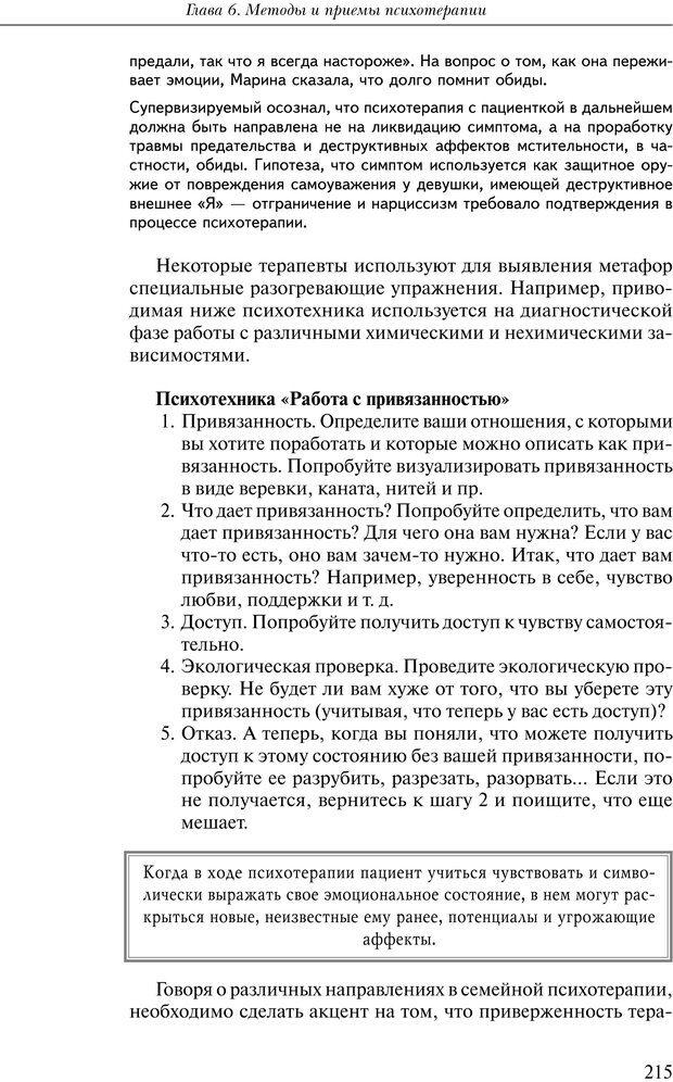 PDF. Практикум по психотерапии психосоматических расстройств. Кулаков С. А. Страница 212. Читать онлайн