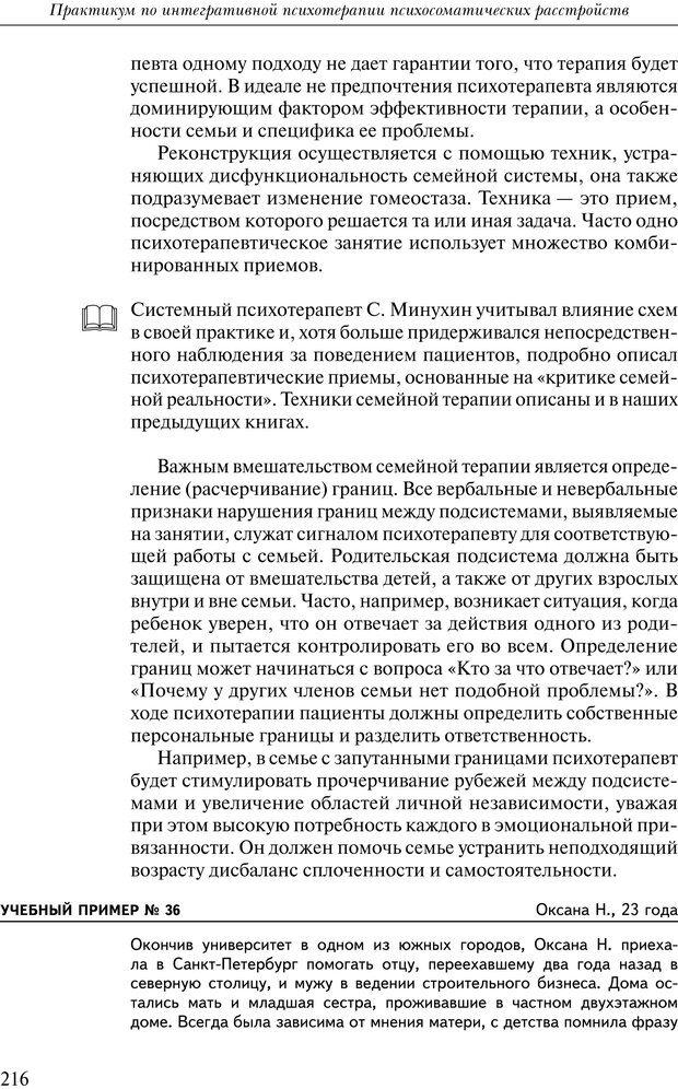 PDF. Практикум по психотерапии психосоматических расстройств. Кулаков С. А. Страница 213. Читать онлайн