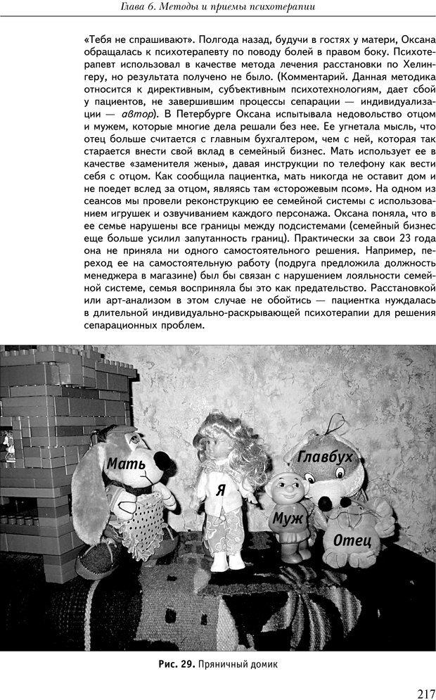 PDF. Практикум по психотерапии психосоматических расстройств. Кулаков С. А. Страница 214. Читать онлайн