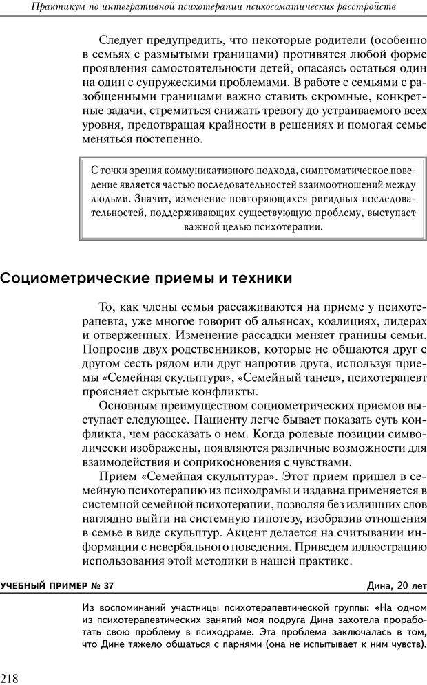 PDF. Практикум по психотерапии психосоматических расстройств. Кулаков С. А. Страница 215. Читать онлайн