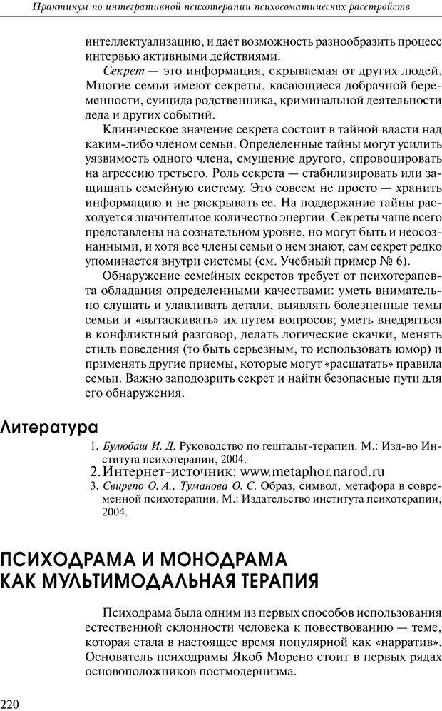 PDF. Практикум по психотерапии психосоматических расстройств. Кулаков С. А. Страница 217. Читать онлайн