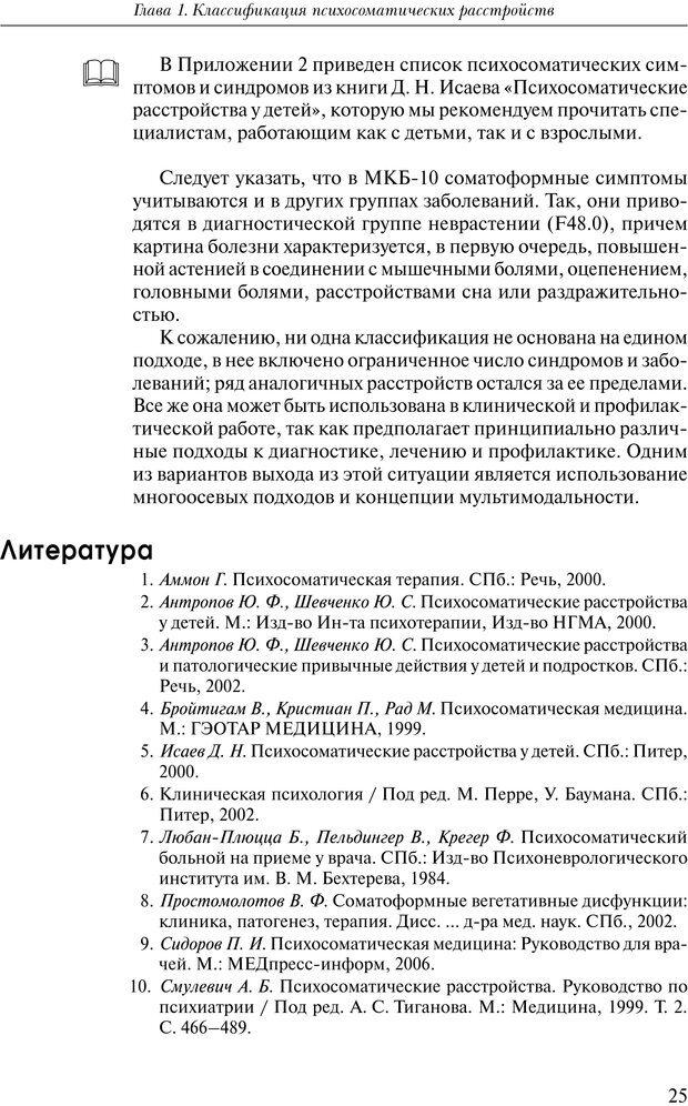 PDF. Практикум по психотерапии психосоматических расстройств. Кулаков С. А. Страница 22. Читать онлайн