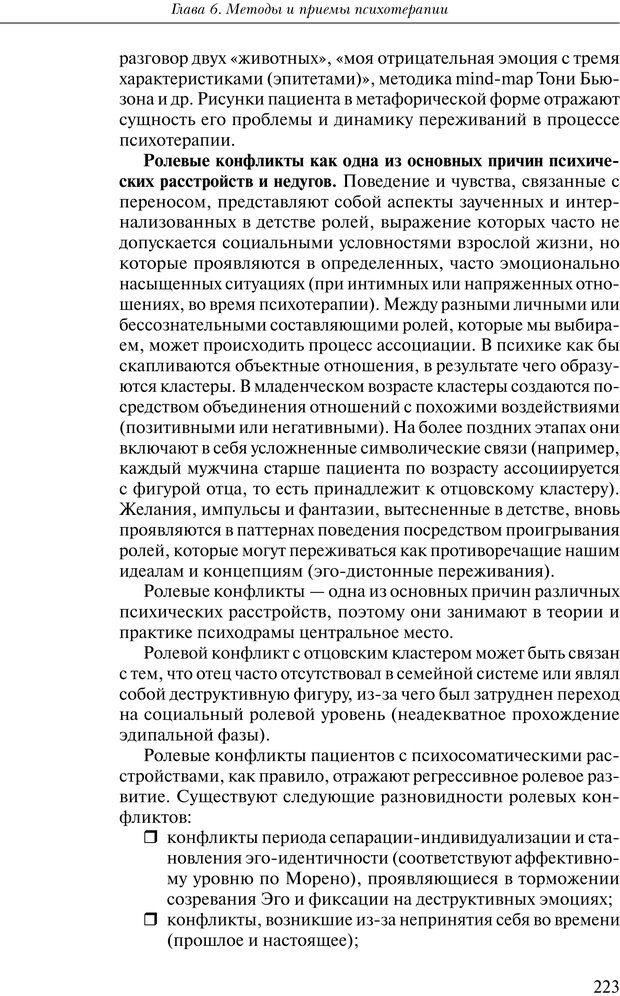PDF. Практикум по психотерапии психосоматических расстройств. Кулаков С. А. Страница 220. Читать онлайн