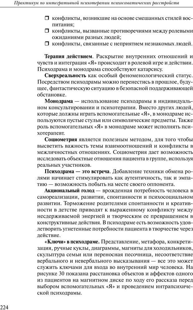 PDF. Практикум по психотерапии психосоматических расстройств. Кулаков С. А. Страница 221. Читать онлайн