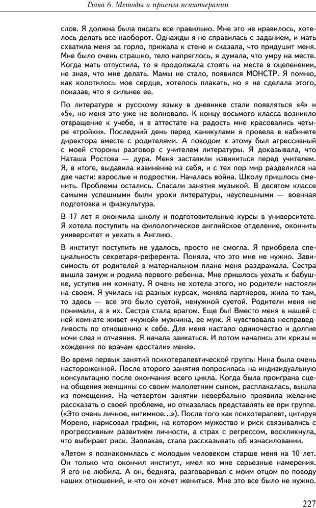 PDF. Практикум по психотерапии психосоматических расстройств. Кулаков С. А. Страница 224. Читать онлайн