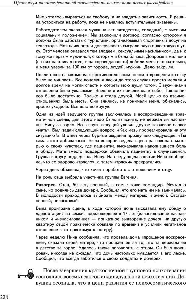 PDF. Практикум по психотерапии психосоматических расстройств. Кулаков С. А. Страница 225. Читать онлайн