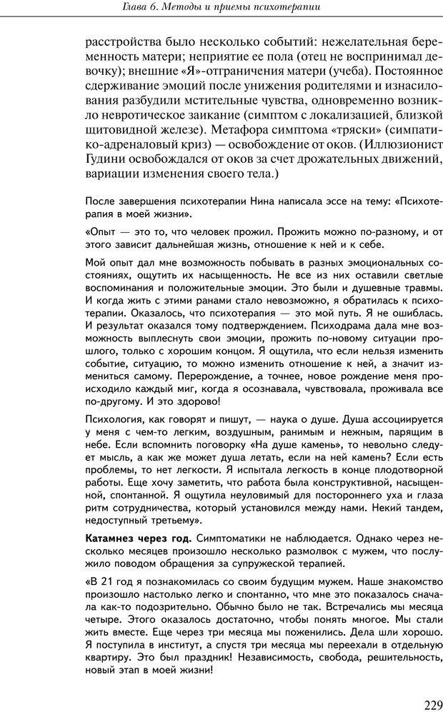 PDF. Практикум по психотерапии психосоматических расстройств. Кулаков С. А. Страница 226. Читать онлайн