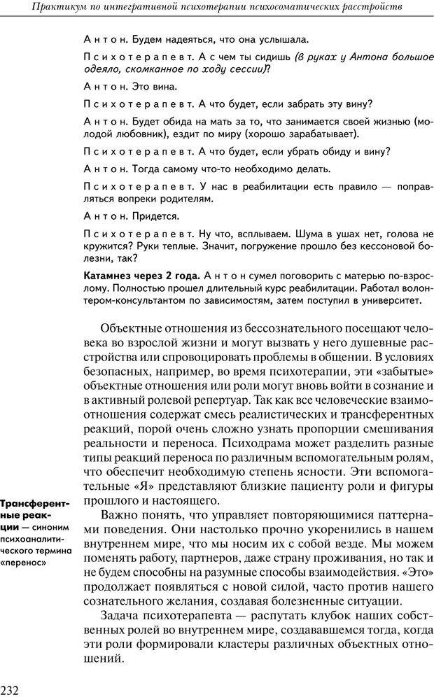 PDF. Практикум по психотерапии психосоматических расстройств. Кулаков С. А. Страница 229. Читать онлайн