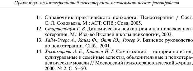 PDF. Практикум по психотерапии психосоматических расстройств. Кулаков С. А. Страница 23. Читать онлайн