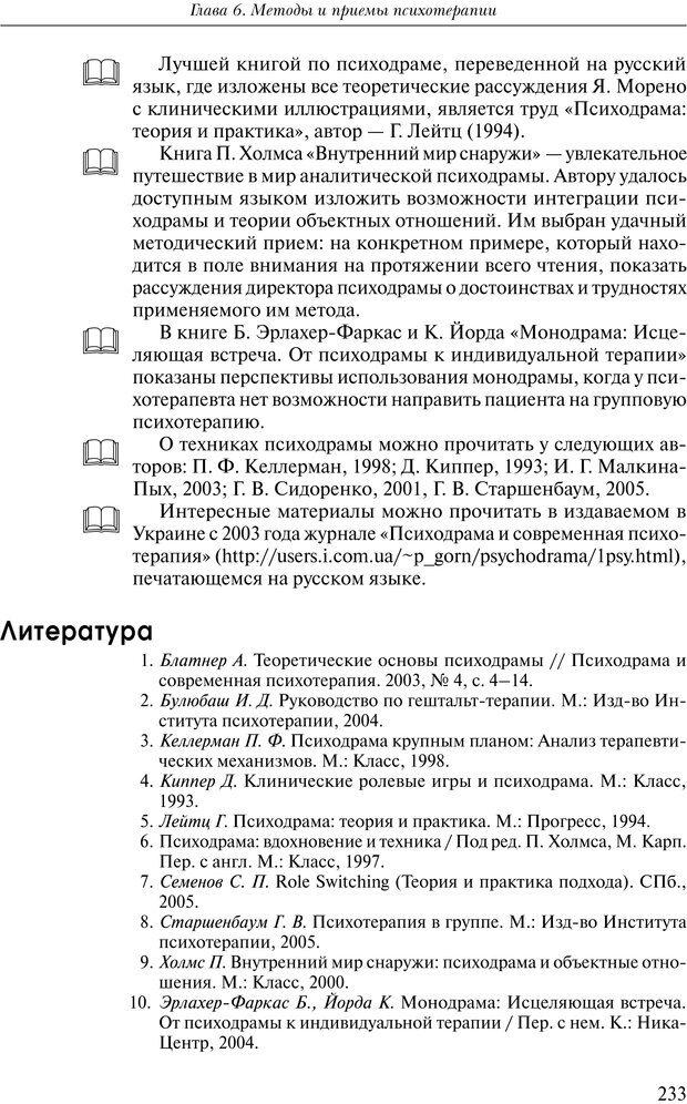 PDF. Практикум по психотерапии психосоматических расстройств. Кулаков С. А. Страница 230. Читать онлайн