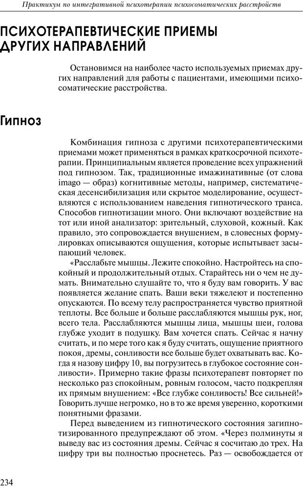 PDF. Практикум по психотерапии психосоматических расстройств. Кулаков С. А. Страница 231. Читать онлайн