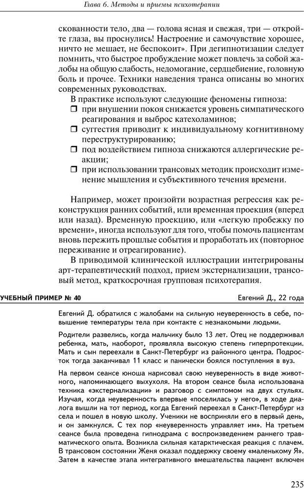 PDF. Практикум по психотерапии психосоматических расстройств. Кулаков С. А. Страница 232. Читать онлайн