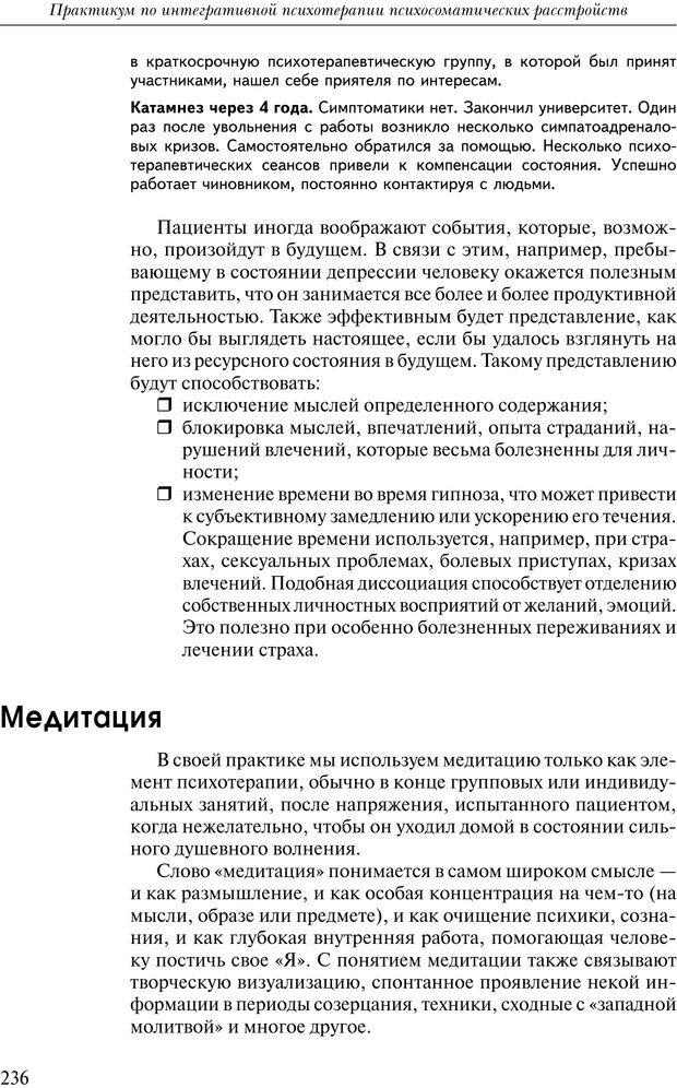 PDF. Практикум по психотерапии психосоматических расстройств. Кулаков С. А. Страница 233. Читать онлайн
