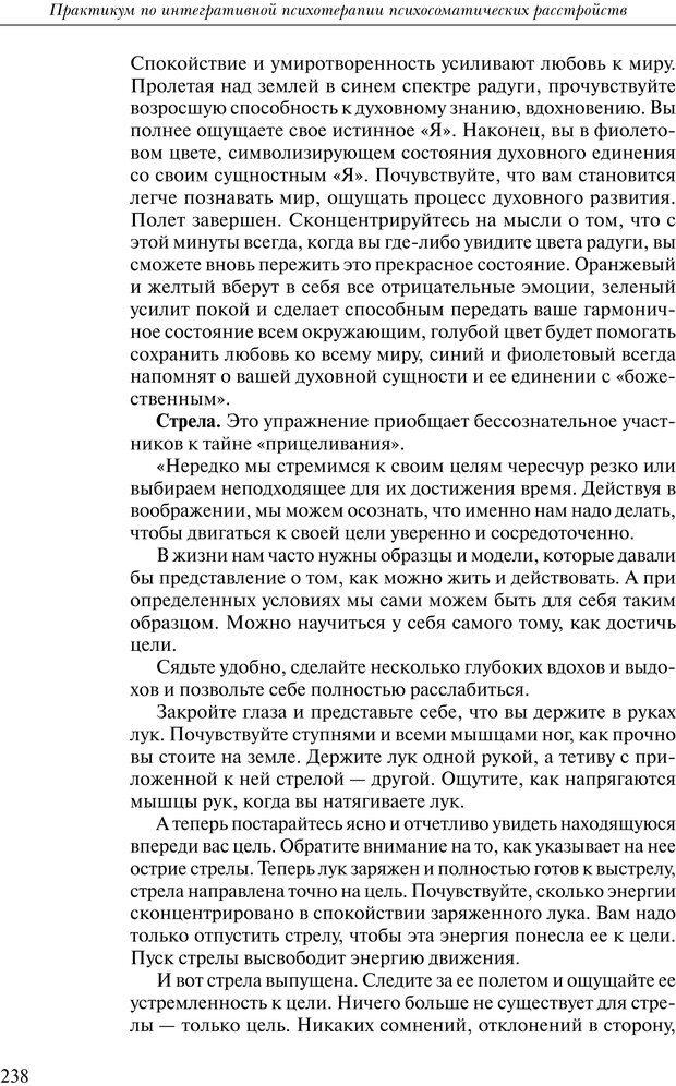 PDF. Практикум по психотерапии психосоматических расстройств. Кулаков С. А. Страница 235. Читать онлайн