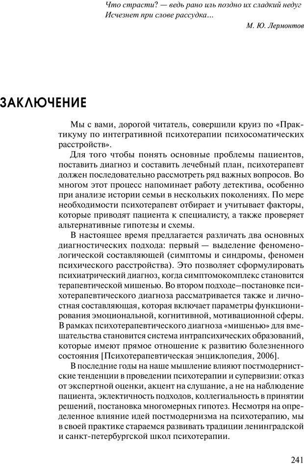 PDF. Практикум по психотерапии психосоматических расстройств. Кулаков С. А. Страница 238. Читать онлайн