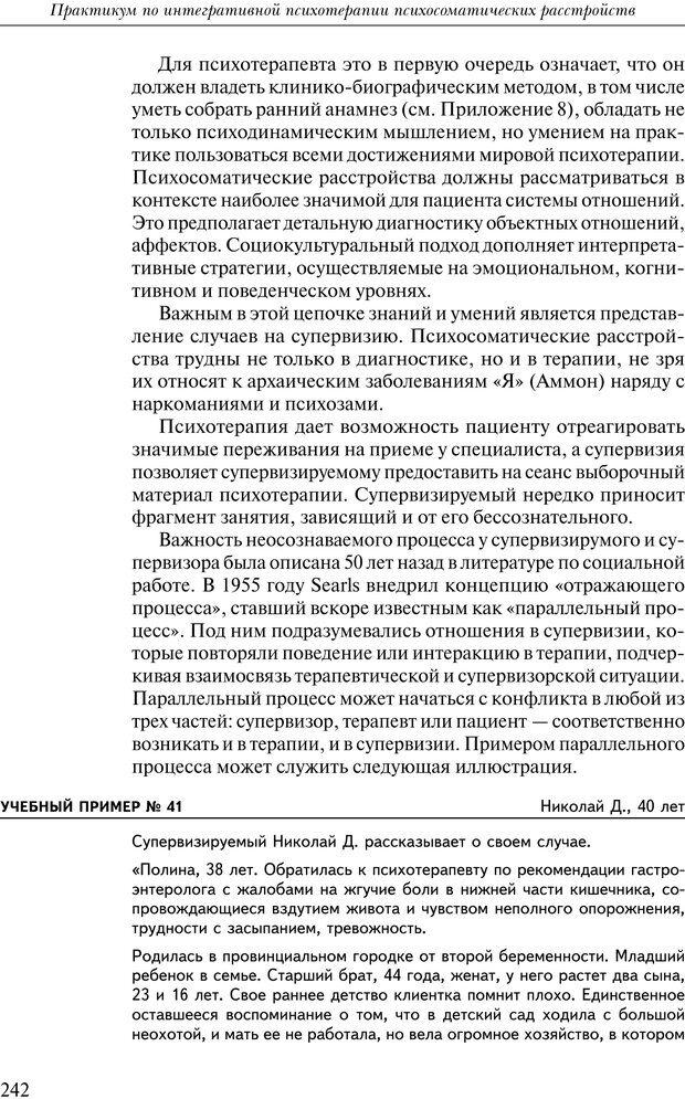 PDF. Практикум по психотерапии психосоматических расстройств. Кулаков С. А. Страница 239. Читать онлайн