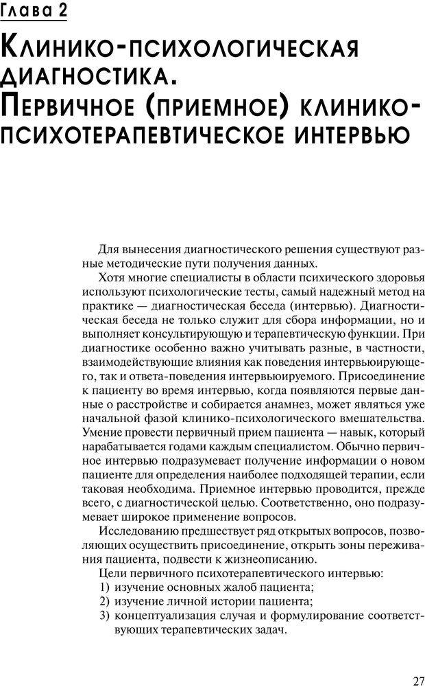 PDF. Практикум по психотерапии психосоматических расстройств. Кулаков С. А. Страница 24. Читать онлайн