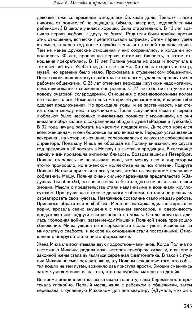 PDF. Практикум по психотерапии психосоматических расстройств. Кулаков С. А. Страница 240. Читать онлайн
