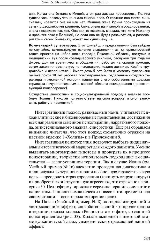 PDF. Практикум по психотерапии психосоматических расстройств. Кулаков С. А. Страница 242. Читать онлайн
