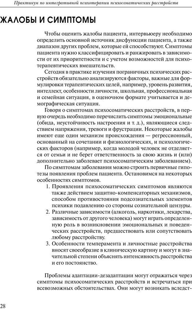 PDF. Практикум по психотерапии психосоматических расстройств. Кулаков С. А. Страница 25. Читать онлайн
