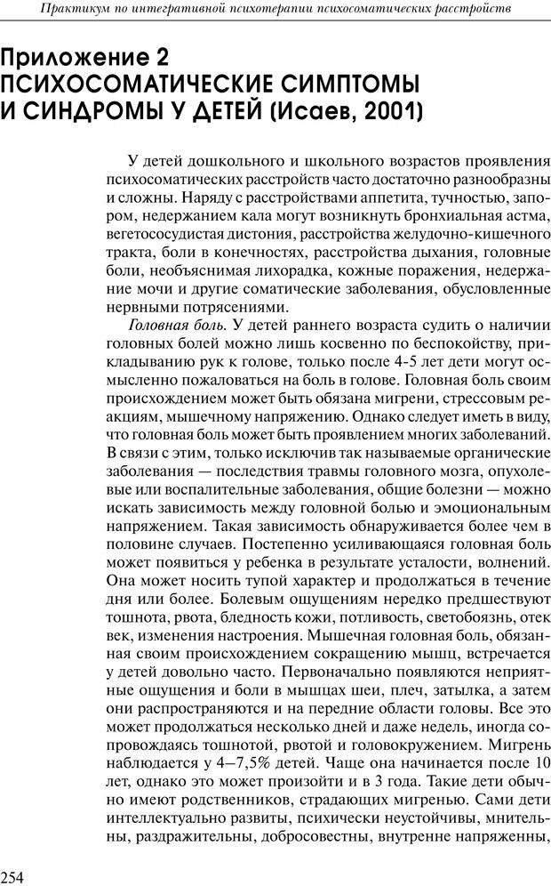 PDF. Практикум по психотерапии психосоматических расстройств. Кулаков С. А. Страница 251. Читать онлайн
