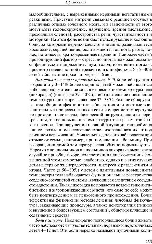 PDF. Практикум по психотерапии психосоматических расстройств. Кулаков С. А. Страница 252. Читать онлайн