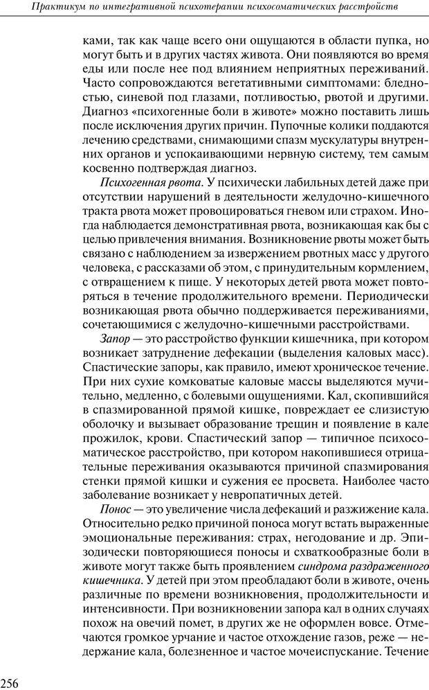 PDF. Практикум по психотерапии психосоматических расстройств. Кулаков С. А. Страница 253. Читать онлайн