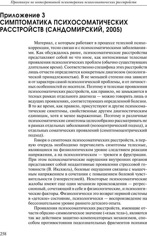 PDF. Практикум по психотерапии психосоматических расстройств. Кулаков С. А. Страница 255. Читать онлайн
