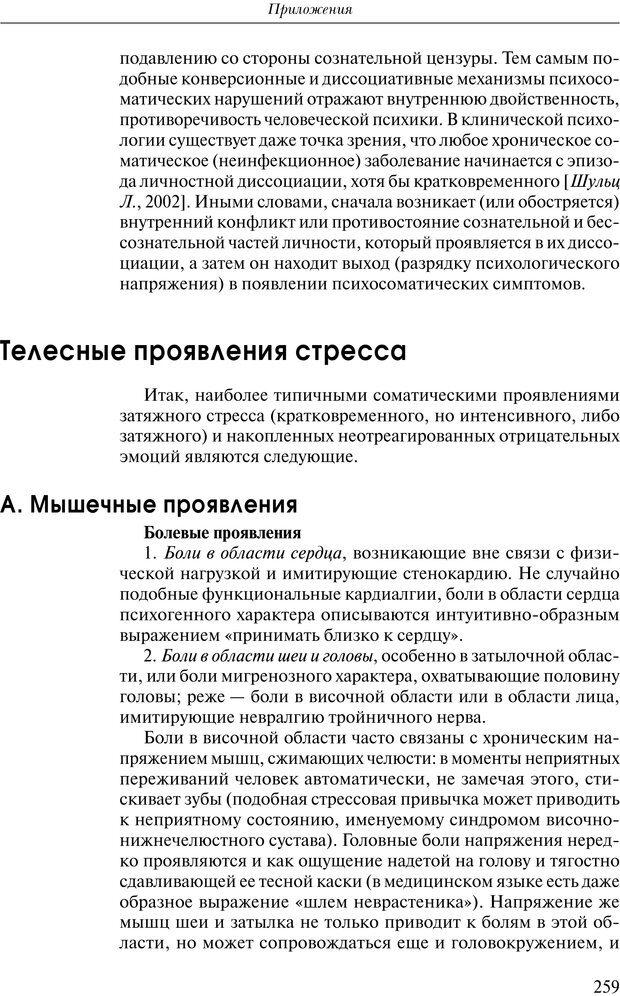PDF. Практикум по психотерапии психосоматических расстройств. Кулаков С. А. Страница 256. Читать онлайн