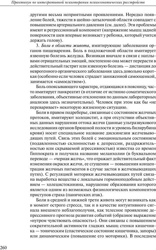 PDF. Практикум по психотерапии психосоматических расстройств. Кулаков С. А. Страница 257. Читать онлайн
