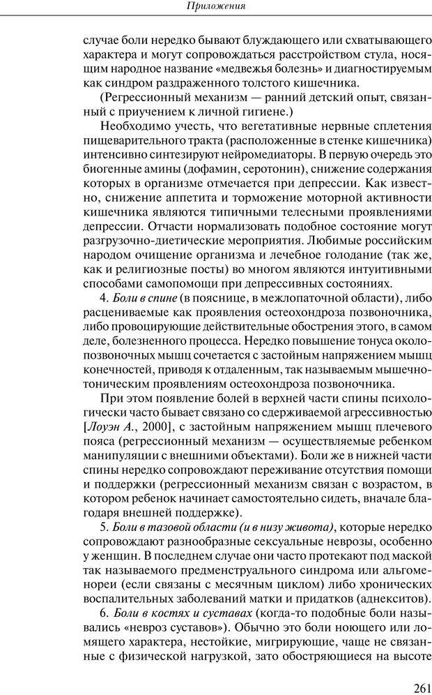 PDF. Практикум по психотерапии психосоматических расстройств. Кулаков С. А. Страница 258. Читать онлайн