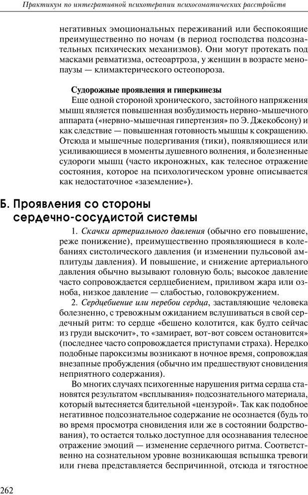 PDF. Практикум по психотерапии психосоматических расстройств. Кулаков С. А. Страница 259. Читать онлайн