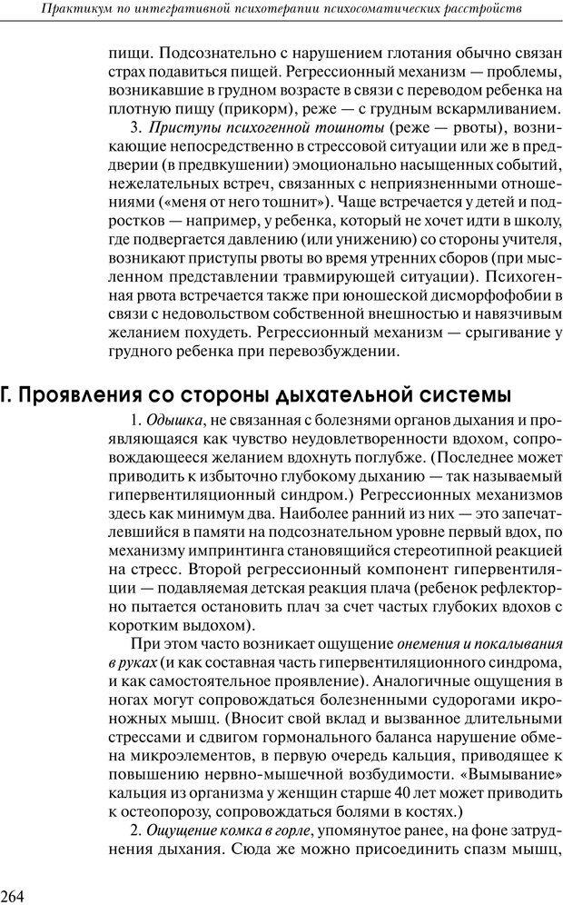 PDF. Практикум по психотерапии психосоматических расстройств. Кулаков С. А. Страница 261. Читать онлайн