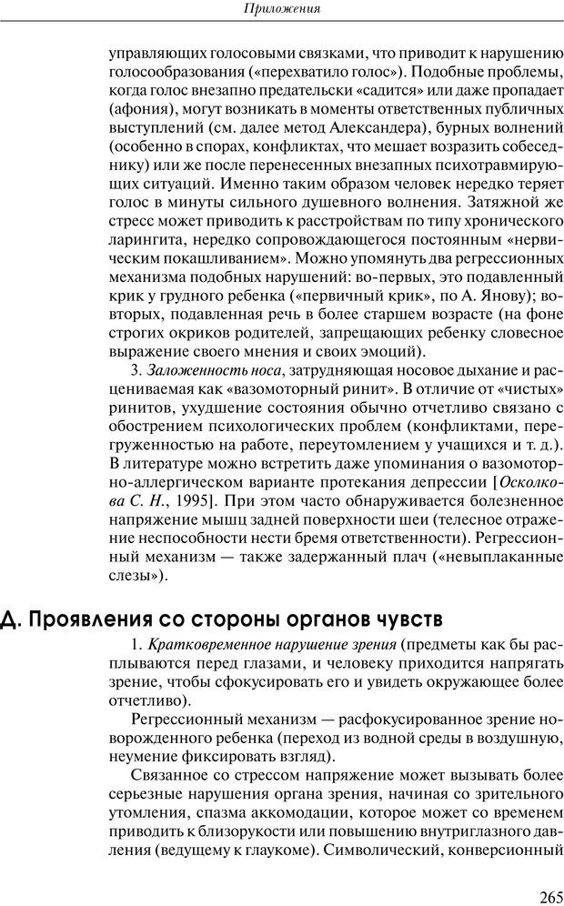 PDF. Практикум по психотерапии психосоматических расстройств. Кулаков С. А. Страница 262. Читать онлайн