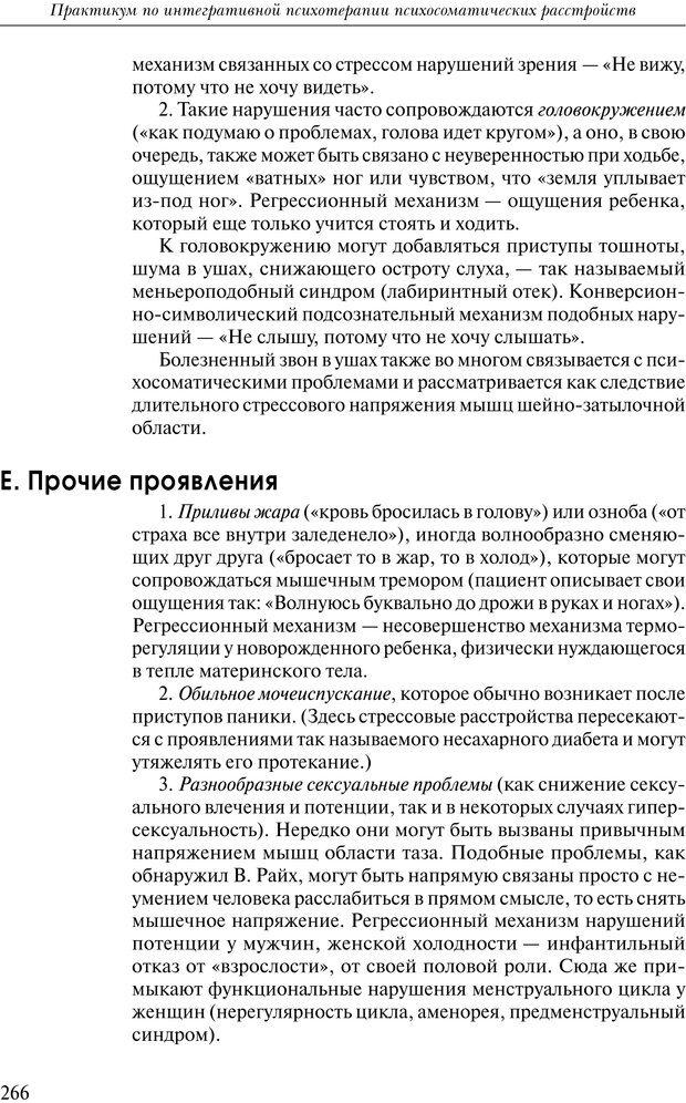 PDF. Практикум по психотерапии психосоматических расстройств. Кулаков С. А. Страница 263. Читать онлайн