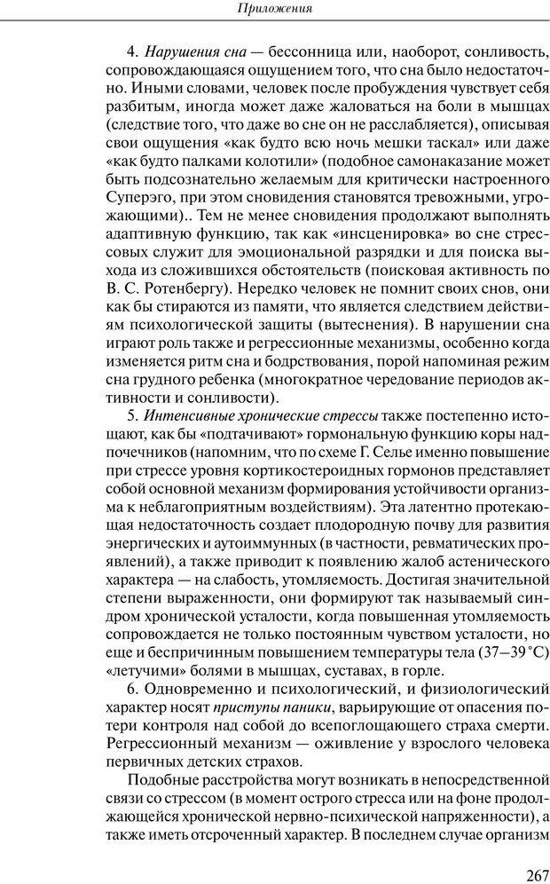 PDF. Практикум по психотерапии психосоматических расстройств. Кулаков С. А. Страница 264. Читать онлайн