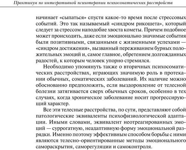 PDF. Практикум по психотерапии психосоматических расстройств. Кулаков С. А. Страница 265. Читать онлайн