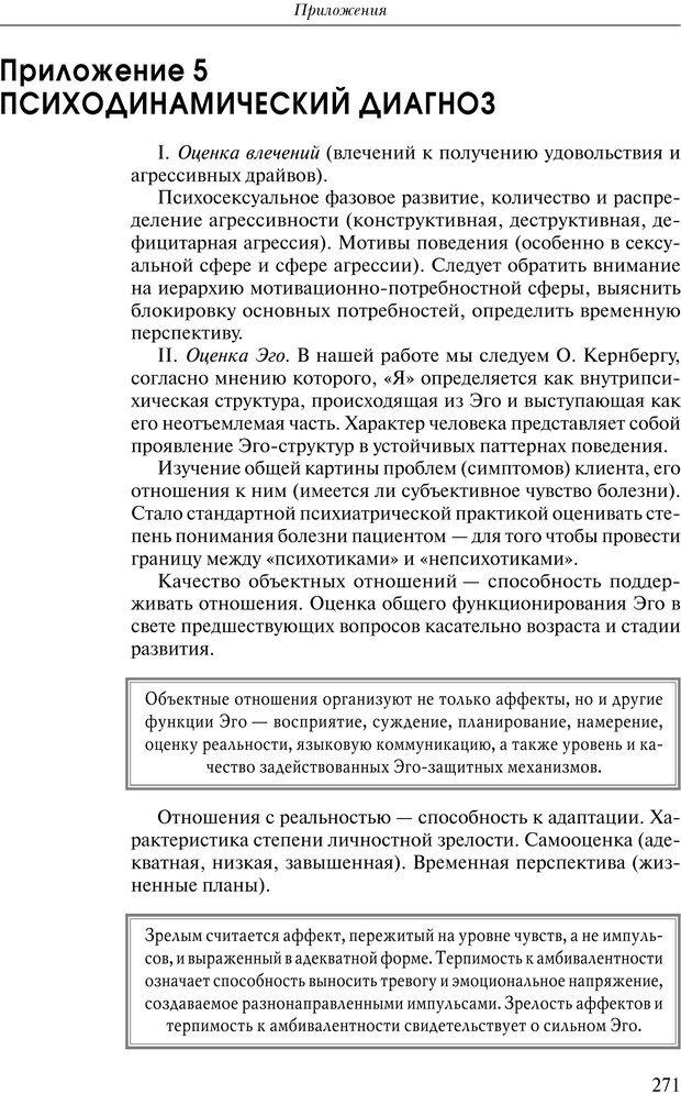PDF. Практикум по психотерапии психосоматических расстройств. Кулаков С. А. Страница 268. Читать онлайн