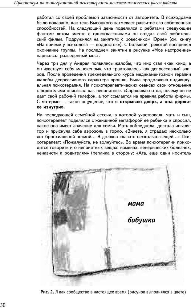PDF. Практикум по психотерапии психосоматических расстройств. Кулаков С. А. Страница 27. Читать онлайн