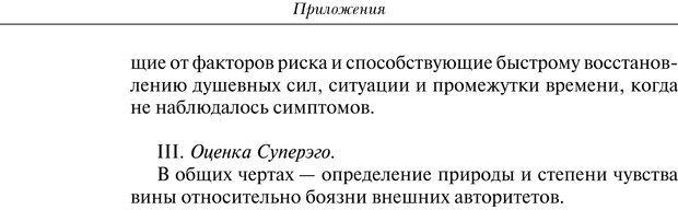PDF. Практикум по психотерапии психосоматических расстройств. Кулаков С. А. Страница 270. Читать онлайн