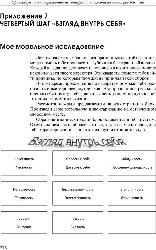 PDF. Практикум по психотерапии психосоматических расстройств. Кулаков С. А. Страница 273. Читать онлайн