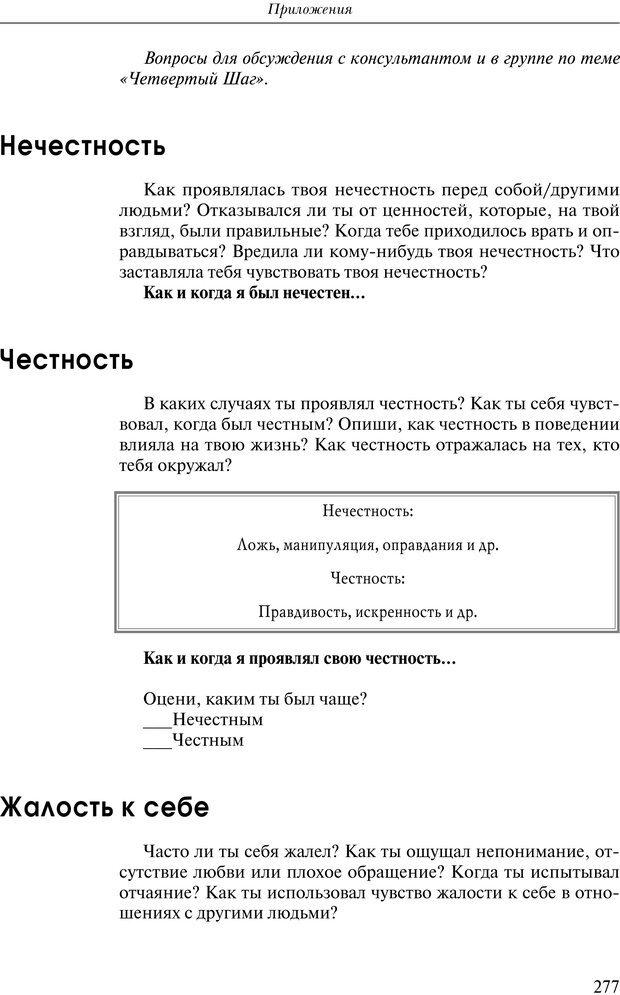 PDF. Практикум по психотерапии психосоматических расстройств. Кулаков С. А. Страница 274. Читать онлайн