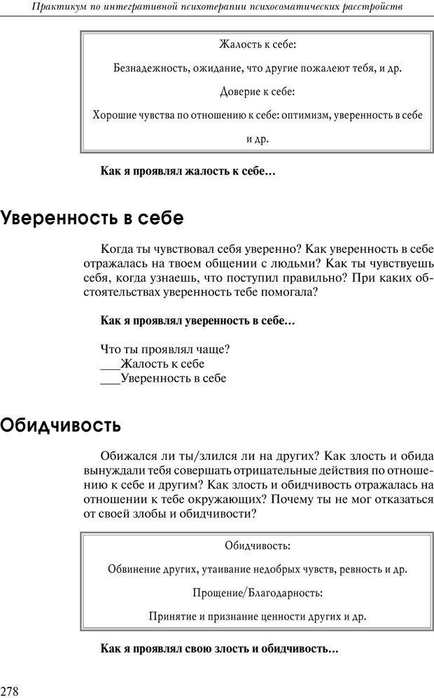 PDF. Практикум по психотерапии психосоматических расстройств. Кулаков С. А. Страница 275. Читать онлайн