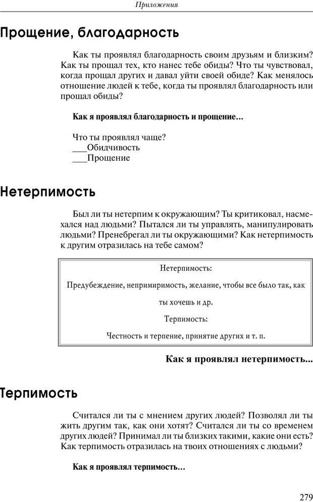 PDF. Практикум по психотерапии психосоматических расстройств. Кулаков С. А. Страница 276. Читать онлайн